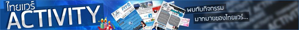 Thaiware Activity : พบกับกิจกรรมมากมายของไทยแวร์...