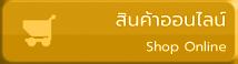 ซื้อสินค้าออนไลน์ (Shop Online) กับไทยแวร์.คอม
