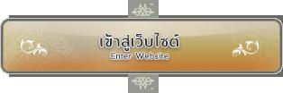 เข้าสู่เว็บไซต์ (Enter Website) ไทยแวร์.คอม