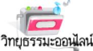 Logo Thaiware Dharma Radio
