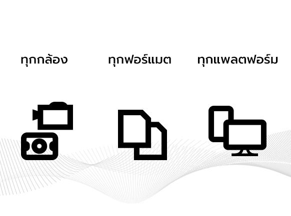 logo-ตัดต่อวิดีโอในทุกๆ ฟอร์แมต ได้ทั้งความละเอียด 8K หรือความละเอียดสำหรับ Virtual Reality