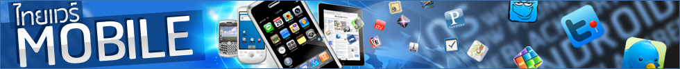 THAIWARE.COM | ( ALL ABOUT MOBILE ) : ทุกอย่างที่เกี่ยวกับโทรศัพท์มือถือ/แอพพลิเคชัน