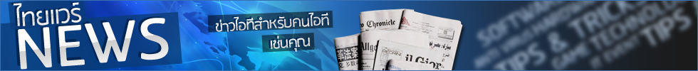 THAIWARE.COM | IT NEWS (ข่าวไอที)
