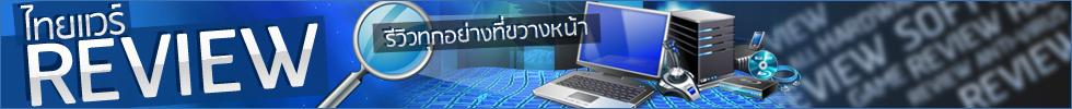 THAIWARE.COM | ไทยแวร์รีวิว