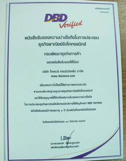 ประกาศนียบัตร Thaiware.com ได้รับตราสัญลักษณ์ DBD Verified