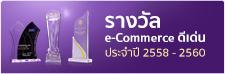 รางวัล e-Commerce ดีเด่น (ด้านบริหารจัดการ) ประจำปี 2558