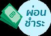 ico_loan
