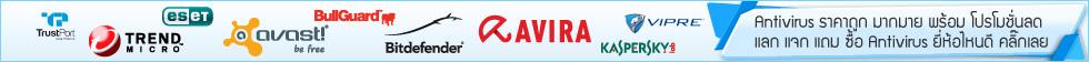 Antivirus ราคาถูก มากมาย พร้อม โปรโมชั่นลด แลก แจก แถม ซื้อ Antivirus ยี่ห้อไหนดี คลิ๊กเลย