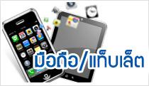 Thaiware Mobile