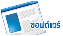ซอฟต์แวร์ (Software)
