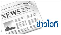 ข่าวไอที (IT News)