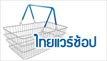Thaiware Shop