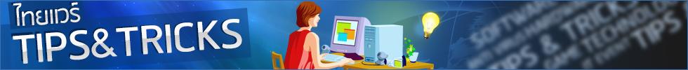 ทิปส์ IT เทคนิคไอที (IT Tips)